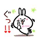 【あっちゃん】専用40個入♪名前スタンプ♪(個別スタンプ:30)