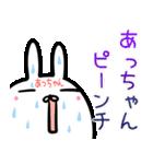 【あっちゃん】専用40個入♪名前スタンプ♪(個別スタンプ:32)