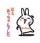【あっちゃん】専用40個入♪名前スタンプ♪(個別スタンプ:37)