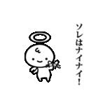 天使のひとりごと(40つぶやき)(個別スタンプ:32)