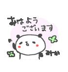<みかちゃん> に贈るパンダスタンプ(個別スタンプ:01)