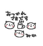 <みかちゃん> に贈るパンダスタンプ(個別スタンプ:02)