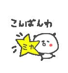 <みかちゃん> に贈るパンダスタンプ(個別スタンプ:03)