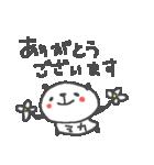 <みかちゃん> に贈るパンダスタンプ(個別スタンプ:05)