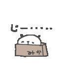 <みかちゃん> に贈るパンダスタンプ(個別スタンプ:06)