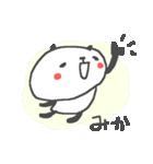 <みかちゃん> に贈るパンダスタンプ(個別スタンプ:07)