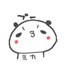 <みかちゃん> に贈るパンダスタンプ(個別スタンプ:08)