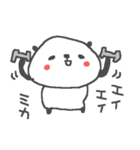 <みかちゃん> に贈るパンダスタンプ(個別スタンプ:10)