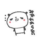 <みかちゃん> に贈るパンダスタンプ(個別スタンプ:20)