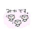 <みかちゃん> に贈るパンダスタンプ(個別スタンプ:27)