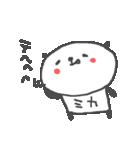 <みかちゃん> に贈るパンダスタンプ(個別スタンプ:30)