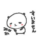 <みかちゃん> に贈るパンダスタンプ(個別スタンプ:32)