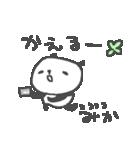 <みかちゃん> に贈るパンダスタンプ(個別スタンプ:40)