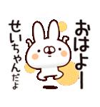 【せいちゃん】専用あだ名/名前スタンプ(個別スタンプ:01)