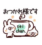 【せいちゃん】専用あだ名/名前スタンプ(個別スタンプ:03)