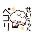 【せいちゃん】専用あだ名/名前スタンプ(個別スタンプ:04)
