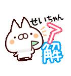 【せいちゃん】専用あだ名/名前スタンプ(個別スタンプ:05)