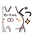 【せいちゃん】専用あだ名/名前スタンプ(個別スタンプ:06)