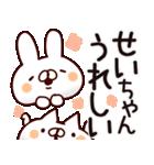 【せいちゃん】専用あだ名/名前スタンプ(個別スタンプ:09)