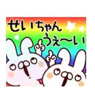 【せいちゃん】専用あだ名/名前スタンプ(個別スタンプ:10)