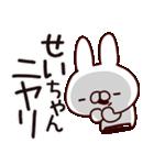 【せいちゃん】専用あだ名/名前スタンプ(個別スタンプ:11)