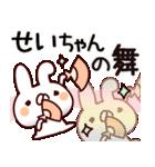 【せいちゃん】専用あだ名/名前スタンプ(個別スタンプ:12)