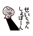【せいちゃん】専用あだ名/名前スタンプ(個別スタンプ:13)