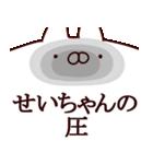 【せいちゃん】専用あだ名/名前スタンプ(個別スタンプ:16)