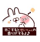 【せいちゃん】専用あだ名/名前スタンプ(個別スタンプ:17)