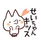 【せいちゃん】専用あだ名/名前スタンプ(個別スタンプ:22)