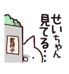 【せいちゃん】専用あだ名/名前スタンプ(個別スタンプ:23)