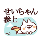 【せいちゃん】専用あだ名/名前スタンプ(個別スタンプ:24)