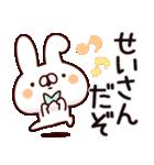 【せいちゃん】専用あだ名/名前スタンプ(個別スタンプ:25)