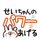 【せいちゃん】専用あだ名/名前スタンプ(個別スタンプ:27)