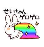 【せいちゃん】専用あだ名/名前スタンプ(個別スタンプ:33)