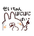 【せいちゃん】専用あだ名/名前スタンプ(個別スタンプ:35)
