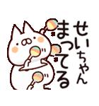 【せいちゃん】専用あだ名/名前スタンプ(個別スタンプ:38)
