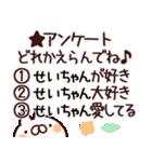 【せいちゃん】専用あだ名/名前スタンプ(個別スタンプ:39)