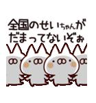 【せいちゃん】専用あだ名/名前スタンプ(個別スタンプ:40)