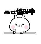 「けいこ」が使うスタンプ(個別スタンプ:05)