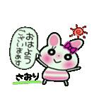ちょ~便利![さおり]のスタンプ!(個別スタンプ:01)