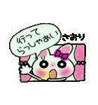 ちょ~便利![さおり]のスタンプ!(個別スタンプ:06)