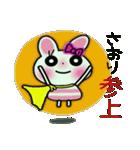 ちょ~便利![さおり]のスタンプ!(個別スタンプ:10)