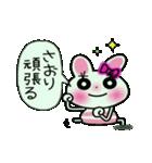 ちょ~便利![さおり]のスタンプ!(個別スタンプ:19)