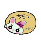 ちょ~便利![さおり]のスタンプ!(個別スタンプ:24)
