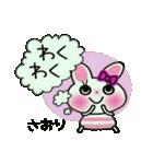 ちょ~便利![さおり]のスタンプ!(個別スタンプ:27)
