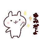 【ゆみ】のスタンプ(個別スタンプ:01)