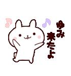 【ゆみ】のスタンプ(個別スタンプ:02)
