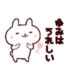 【ゆみ】のスタンプ(個別スタンプ:03)