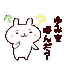 【ゆみ】のスタンプ(個別スタンプ:04)
